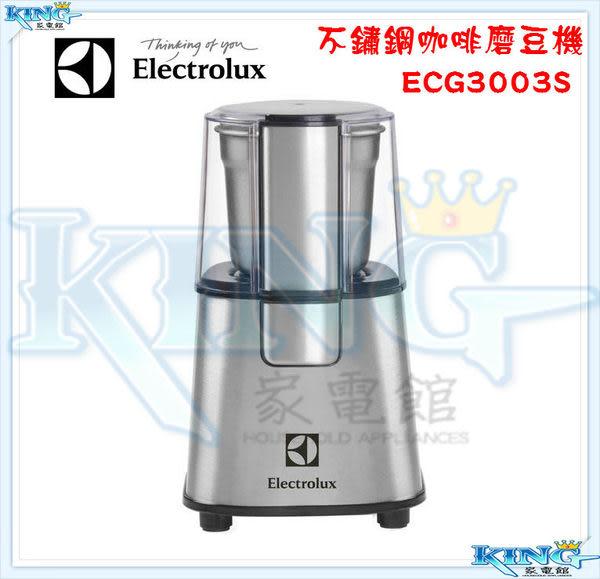 【磨豆機】Electrolux ECG3003