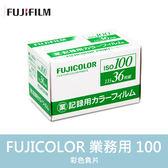 【效期2021年10月】FUJIFILM 富士 業務用 100度 專業 彩色軟片 135底片 彩色負片 膠捲底片 屮X3