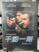 影音專賣店-Y58-074-正版DVD-電影【千鈞一刻】-勞勃狄尼洛 艾德華伯恩斯