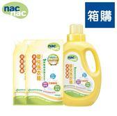 【nac nac】天然酵素嬰兒洗衣精 (箱購)