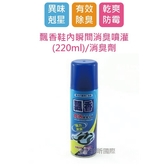 【珍昕】飄香鞋內瞬間消臭噴灌(220ml)/消臭劑