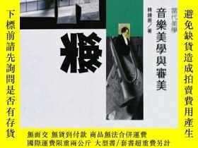 二手書博民逛書店罕見音樂美學與審美Y188953 ISBN:9789570420