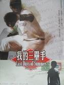 【書寶二手書T4/翻譯小說_NIF】我的三壘手_史蒂夫‧克魯格