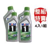 Mobil 美孚 ESP 5W30 全合成機油 (4入/組)