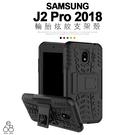 輪胎紋 手機殼 三星 J2 Pro 2018版 J250 5吋 支架 矽膠軟殼 防摔防震 保護套 保護殼 手機套