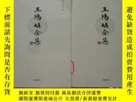 全新書博民逛書店王陽明全集2、5Y17307 王陽明 線裝書局 ISBN:9787512005259 出版2012