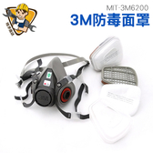 《精準儀錶旗艦店》3M有機防毒面具 防毒面具 防塵口罩 工業口罩 3M6200 霧霾口罩