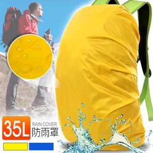 35L背包防水罩20~35公升後背包防雨罩背包套保護套防水袋.防塵套防雨套.戶外防塵罩防水套推薦