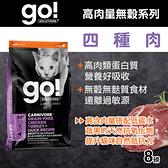【毛麻吉寵物舖】Go! 84%高肉量無穀系列 四種肉 全貓配方 8磅-WDJ推薦 貓飼料/貓乾乾