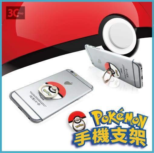 Pokemon 寶可夢 手機指環支架 寶貝球造型 防搶 防摔落 可當手機支架 180度上下翻轉 360度自由轉動