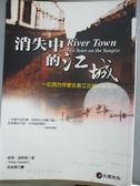 【書寶二手書T1/地理_NJK】消失中的江城-一位西方作家在長江古城探索中國_吳美真, 彼得‧海斯