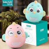 babysafe不倒翁玩具寶寶0-1歲嬰兒6-12個月兒童益智早教音樂小孩