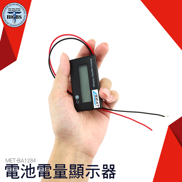 利器五金 電動車電瓶蓄電池電量表顯示器直流鋰電池電壓 BA1284