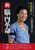 (二手書)新腦內革命:春山茂雄71歲,擁有28歲青春的不老奇蹟!