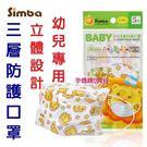 小獅王辛巴幼兒3層防護口罩5入~立體設計/透氣舒適S9520