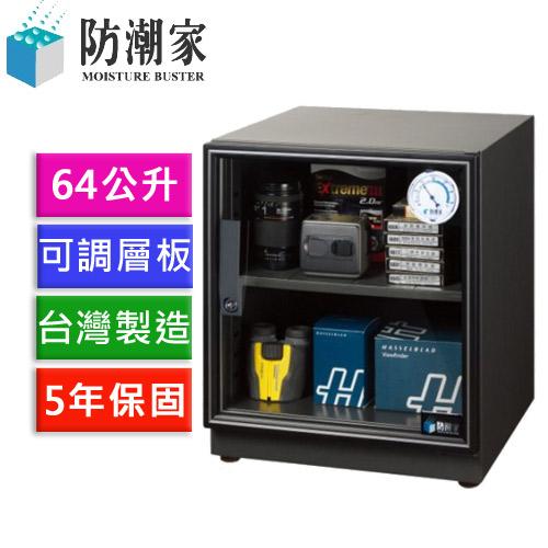 【一般型】防潮家 D-62C和緩除濕電子防潮箱64公升