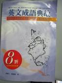 【書寶二手書T5/語言學習_OTQ】英文成語典故_高振盛, 曾厚仁