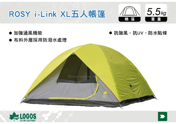 ||MyRack|| 日本LOGOS No.71805020 ROSY i-Link XL五人帳篷 露營 炊事帳 客廳帳
