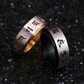 戒指 外圈可轉動六字真言戒指男士鈦鋼飾品霸氣個性指環創意免費刻字【韓國時尚週】