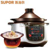 電燉鍋SUPOR/蘇泊爾TG30YC1-60電電燉鍋盅4L紫砂預約全自動燉肉煮粥煲湯鍋 DF
