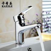 水龍頭 全銅單孔洗臉盆冷熱衛生間面盆洗手盆台盆龍頭浴室櫃混水閥