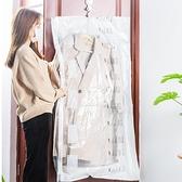衣服防塵袋衣罩掛式家用掛衣袋壓縮袋衣物外套【匯美優品】