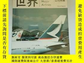 二手書博民逛書店Airway世界民航雜誌罕見世界主要航空公司特集Y352931
