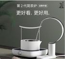 新款極簡茶具三界簡2代電陶爐茶爐家用電茶爐煮蒸茶泡茶迷你茶爐 NMS小明同學220V