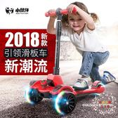 小伙伴兒童滑步車2-12歲小孩溜溜車3歲6歲寶寶玩具閃光輪滑滑踏板 XW