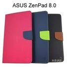 撞色皮套 ASUS ZenPad 8.0 Z380KL Z380C 平板