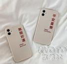 平安喜樂文字適用12/11ProMax手機殼iPhone8/7Plus蘋果 【快速出貨】