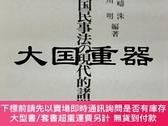 二手書博民逛書店罕見韓國民事法の現代的諸問題Y255929 金 疇洙/他 編著 慶應通信 出版1991