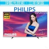 飛利浦PHILIPS 55吋4K 聯網 android9.0 液晶顯示器+視訊盒55PUH7374