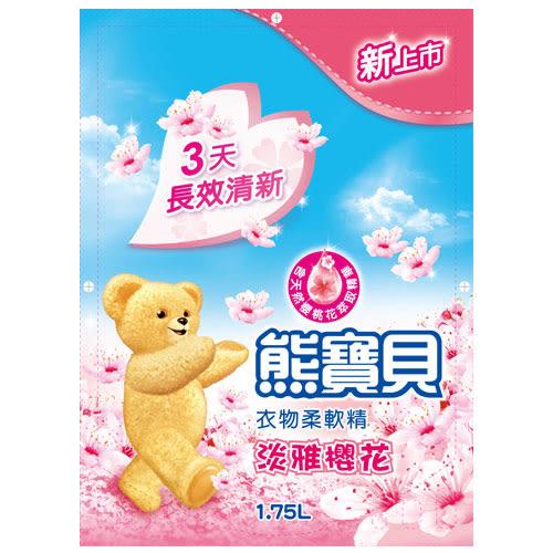 熊寶貝衣物柔軟精-淡雅櫻花香補充包1.75L【愛買】