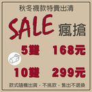 秋冬襪款特賣出清,數量有限,售完為止,快速手刀搶購吧!5雙168元【PACKAGE】