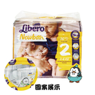 Libero 麗貝樂 黏貼褲2號 NB (36片x6包/箱)【其他尺寸皆有販售】