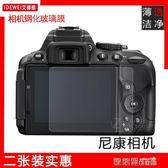 相機保護膜 尼康D7000 D300 D300S D90 D700單反相機鋼化玻璃膜屏幕保護貼膜 歐萊爾藝術館