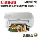【限時促銷 ↘1990元】Canon P...