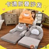 兒童可愛卡通折疊小沙發幼兒閱讀區榻榻米懶人座椅凳加長【淘夢屋】