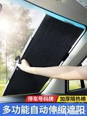 【3C】汽車遮陽簾防曬隔熱布自動伸縮遮陽擋遮光用神器前擋風玻璃遮陽板LX