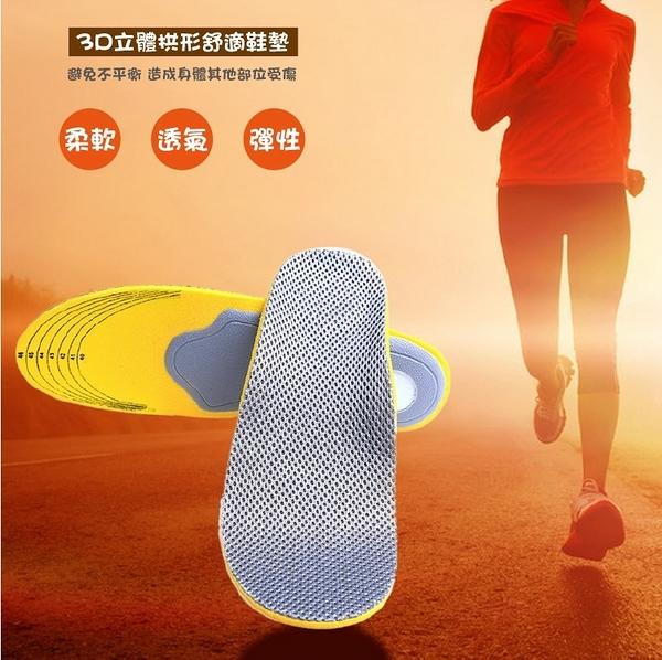 【矯正鞋墊】3D立體足部護理墊 扁平足高拱形支撐舒適鞋墊 2種尺寸男女適用可剪裁