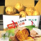 三芝黃金57號地瓜5台斤-鮮芝香 ~產季...