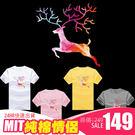 24小時快速出貨  潮T情侶裝  純棉短T MIT台灣製 粉彩繽紛麋鹿【YC247】可單買 男女可穿