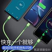 數據線三合一手機充電線器一拖三蘋果軟膠iphone多頭通用多功能車載快充多用 凱斯盾