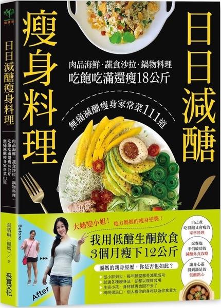 日日減醣瘦身料理:肉品海鮮.蔬食沙拉.鍋物料理,吃飽吃滿還瘦18...【城邦讀書花園】