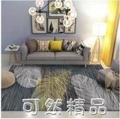 北歐ins簡約風格幾何地毯客廳/現代沙發茶幾墊臥室床邊長方形地毯 可然精品
