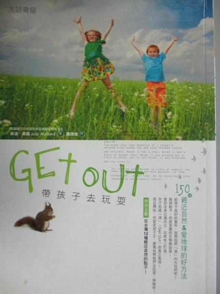 【書寶二手書T7/親子_JDY】Get out!帶孩子去玩耍_朱迪.莫蘭