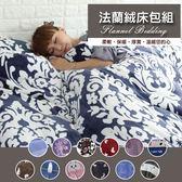 床包/ 極柔法蘭絨特大床包被套四件組-維奇里亞 /伊柔寢飾