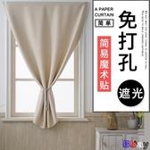 貝貝居 窗簾 出租房簡易現代簡約普通窗簾布純色遮光寢室宿舍臥室魔術貼窗簾