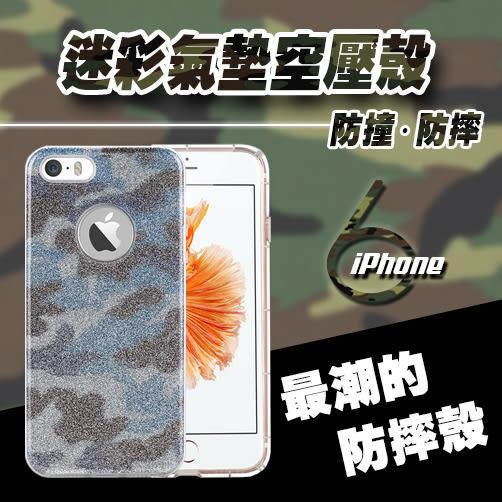 iPhone6/6Plus 迷彩空壓氣墊保護殼 手機殼 真正防摔抗震 透明保護套 TPU 散熱佳 軟殼